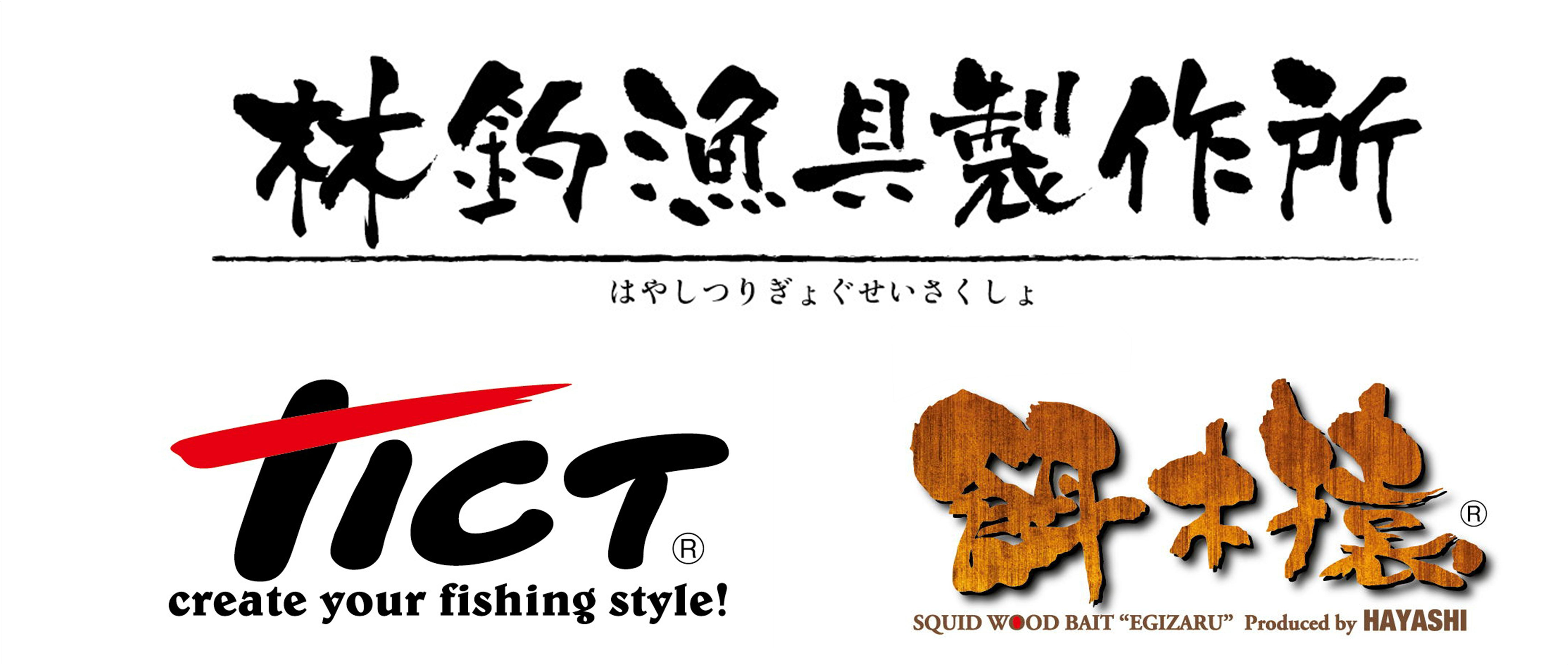 林釣漁具製作所